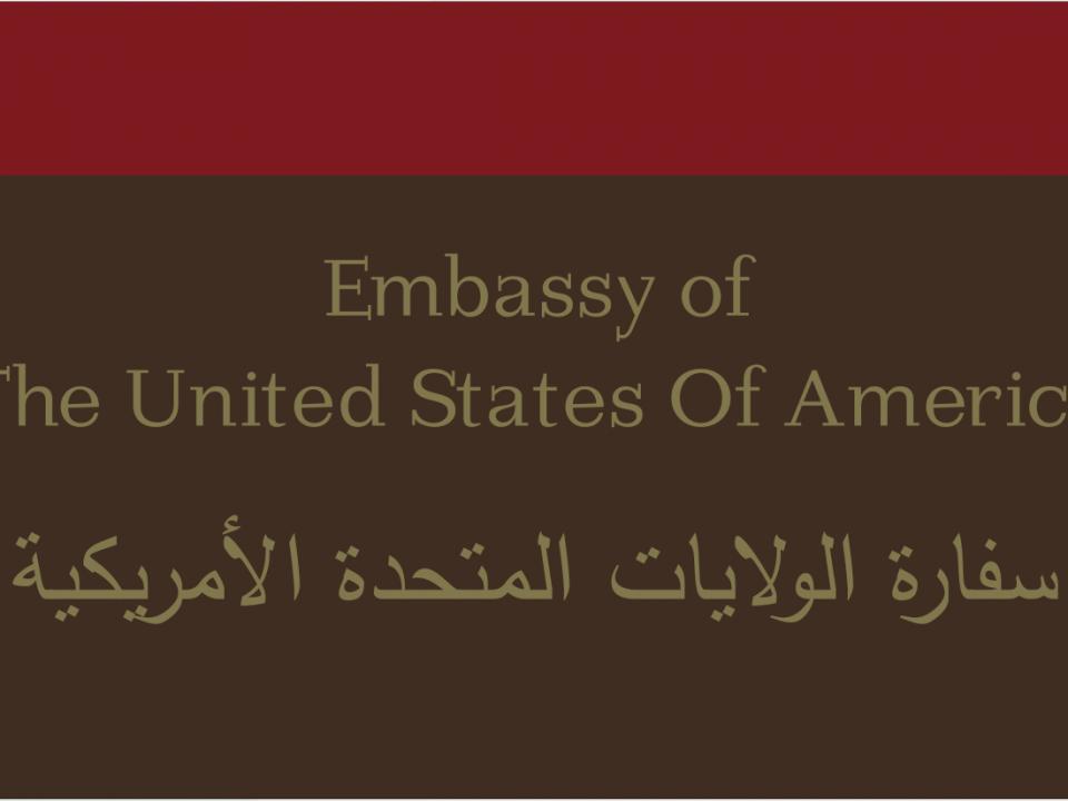 Enseignes Ambassade des Etats Unis d'Amérique
